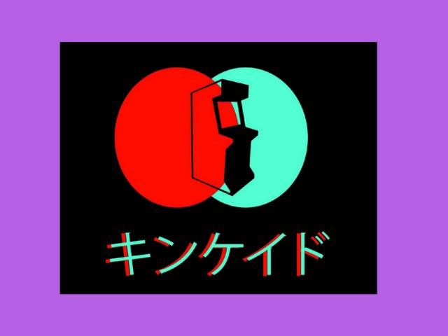 Bizarre Arcade 2: Nostalgia Kung Fu